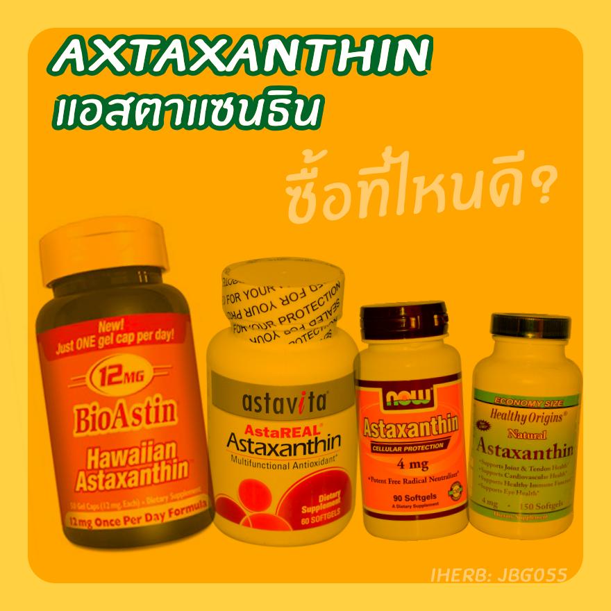 astaxanthin_แอสตาแซนธิน_pantip_ยี่ห้ออะไรดี_ซื้อที่ไหน_รีวิว