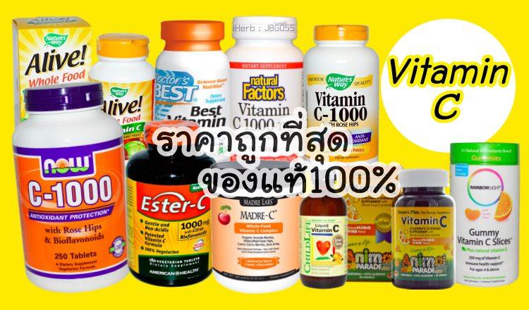 วิตามินซี_vitaminC_วิตซี_vitc_iherb_pantip_รีวิว