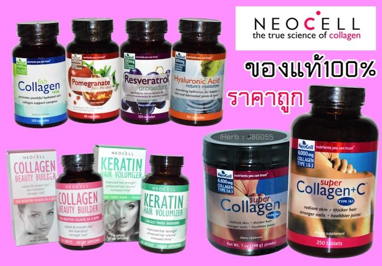 neocell-collagen-pantip-รีวิว-คอลลาเจน-นีโอเซลล์-iherb