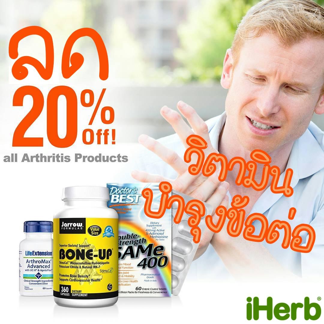วิตามิน-ข้ออักเสบ-ข้อต่อ-joint-arthritis-pantip-รีวิว