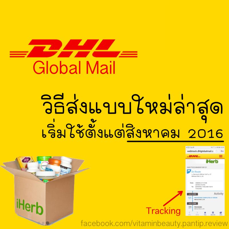 iHerb-ค่าส่ง2016-DHL-globalmail