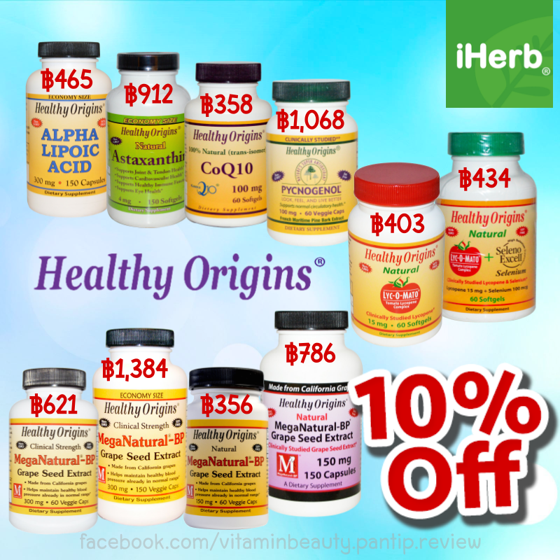 healthy-origins-grape-seed%e0%b9%82%e0%b8%9b%e0%b8%a3%e0%b9%82%e0%b8%a1%e0%b8%8a%e0%b8%b1%e0%b9%88%e0%b8%99-iherb-pantip
